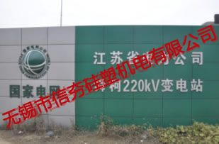 {室外}舜珂220kV变电站支架改造工程