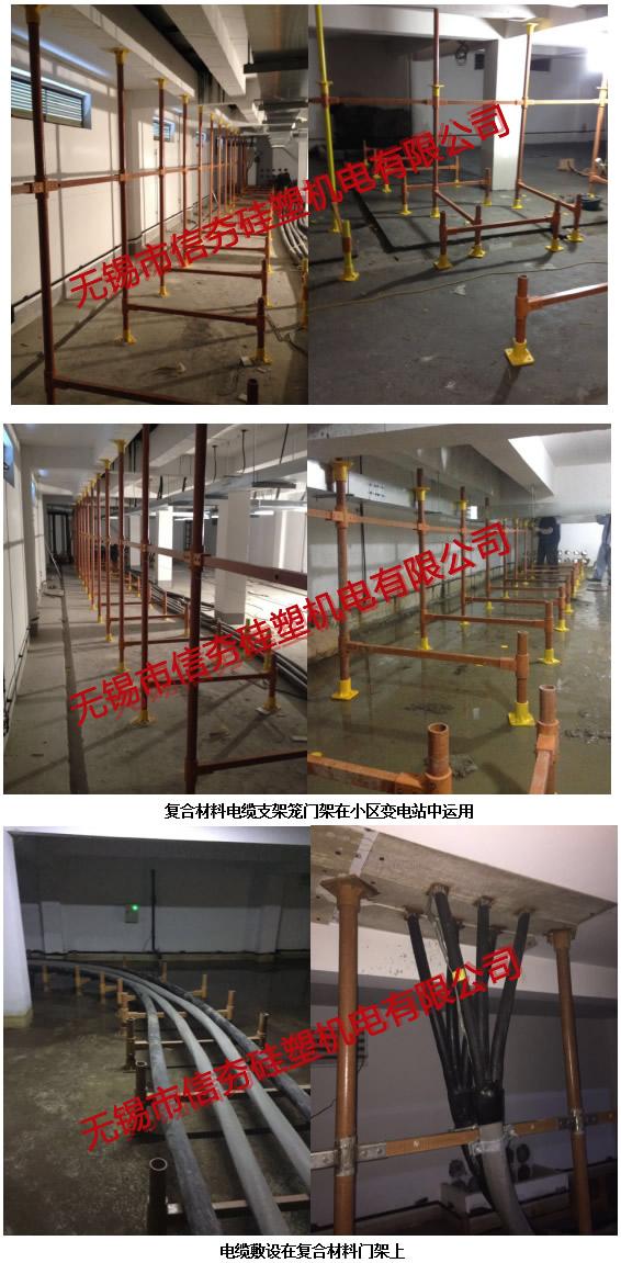 上海绿地时代名邸工程用复合材料电缆支架使用实例-2