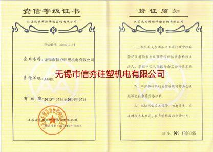 资信等级证书(AAA级)