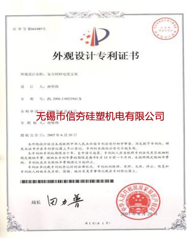 产品专利证书-1