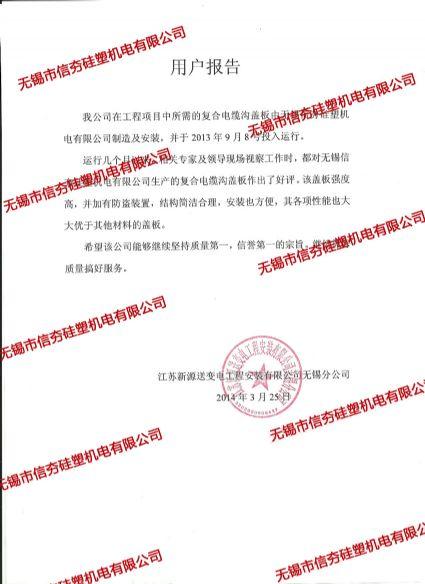 江苏新源送变电工程安装有限公司无锡分公司使用报告
